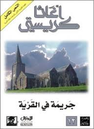 تحميل وقراءة رواية جريمة فى القرية بصيغة pdf مجانا بروابط مباشرة
