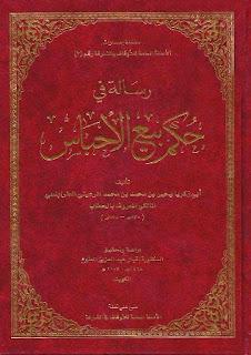 رسالة في حكم بيع الأحباس - الإمام الحطاب المالكي