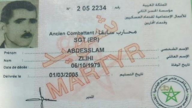 اسماء لا تنسى/الشهيد السلام الزليحي شهيد القوات المسلحة الملكية وشهيد حرب الصحراء المغربية