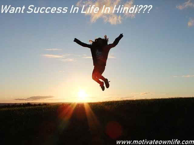 How To Success In Life In hindi (5 Quick Tips 2019)