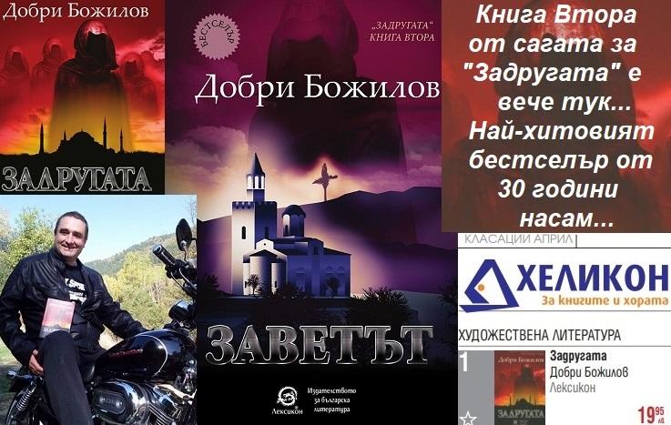 """""""Заветът""""  от Добри Божилов"""