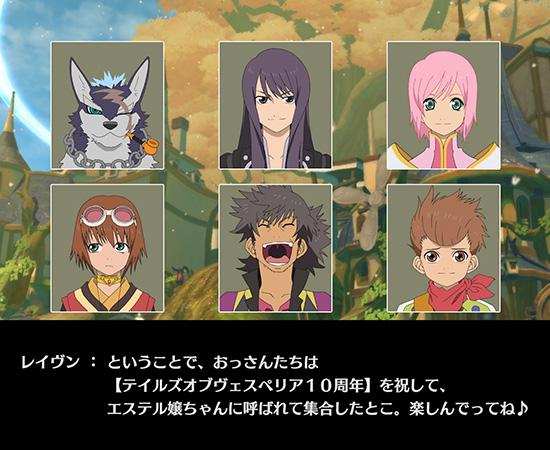 Personagens de Tales of Vesperia dialogando