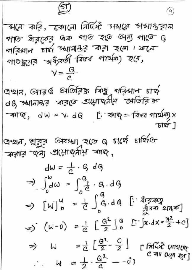 HSC Physics Assignment Answer 2022
