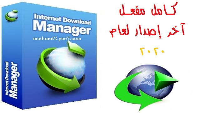 internet download manager كامل مفعل مدى الحياة