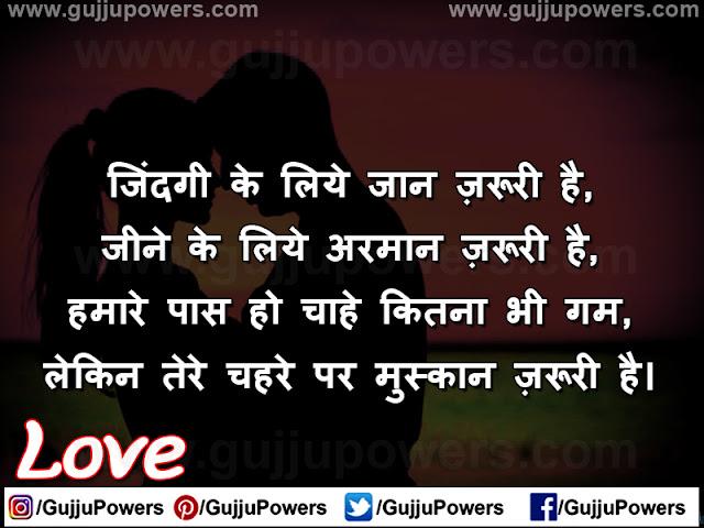 love shayari aur status