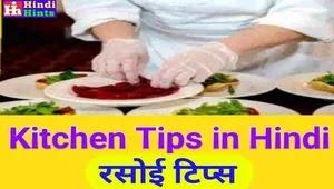 Best Kitchen Tips in Hindi