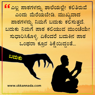 Best Good Morning Quotes in Kannada