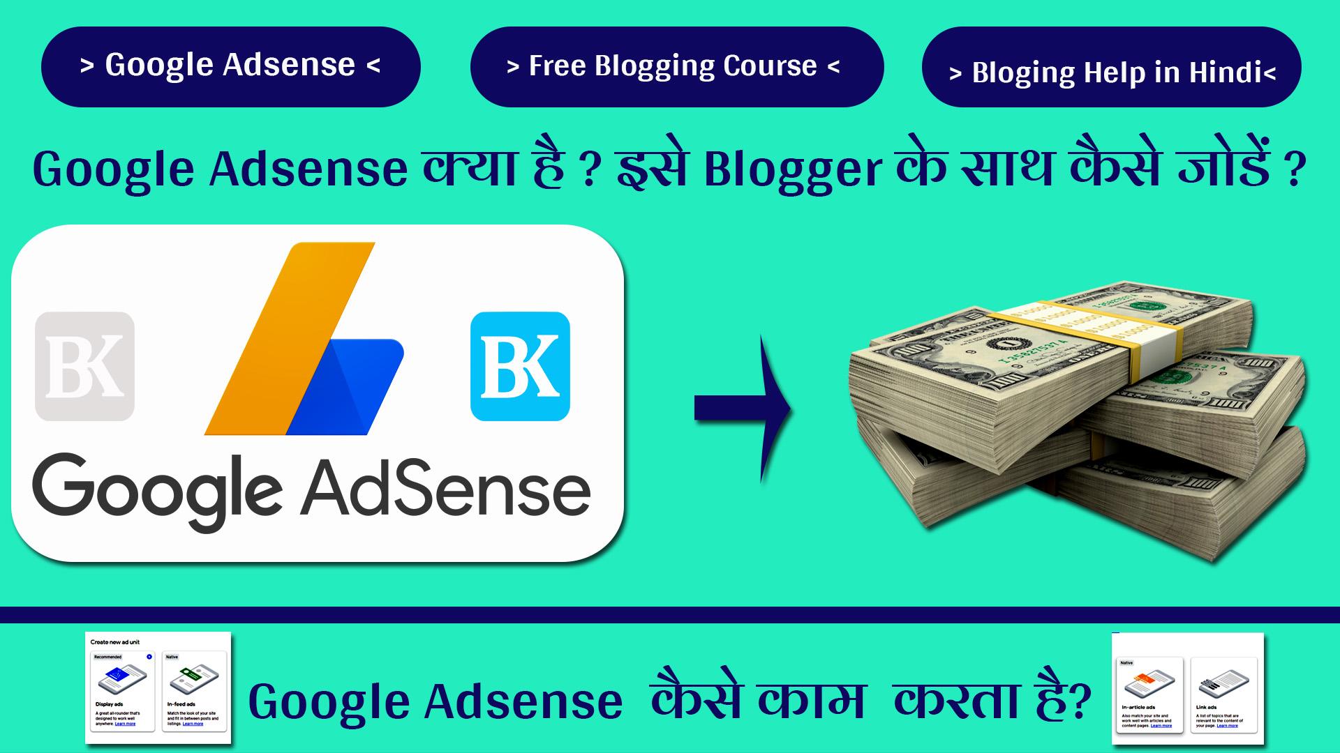 Google Adsense क्या है? और Google Adsense  कैसे काम  करता है? , Google Adsense क्या है ? इसे Blogger के साथ कैसे जोड़ें ?