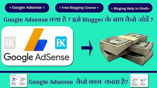 Google Adsense क्या है ? इसे Blogger के साथ कैसे जोड़ें ?