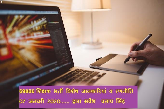 69000 शिक्षक भर्ती विशेष जानकारियां व रणनीति 07 जनवरी 2020 द्वारा सर्वेश प्रताप सिंह