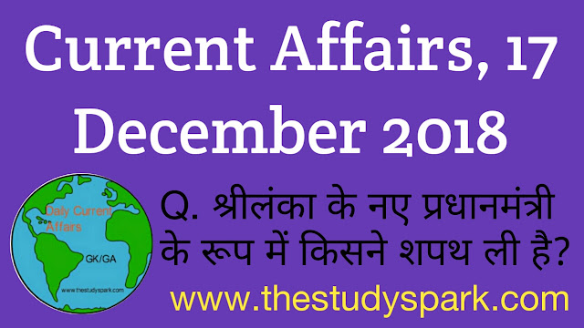 Current Affairs, 17 december 2018