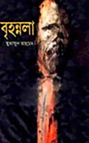 Brihonnola By Humayun Ahmed