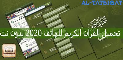 تحميل القران الكريم للهاتف 2020 بدون نت