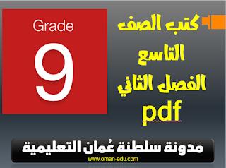 تحميل كتب الفصل الدراسي الثاني الصف التاسع 2020 pdf