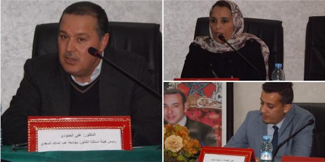 ندوة وطنية حول المجتمع المدني والسياسات العمومية - جامعة عبد المالك السعدي FSJES Tetouan