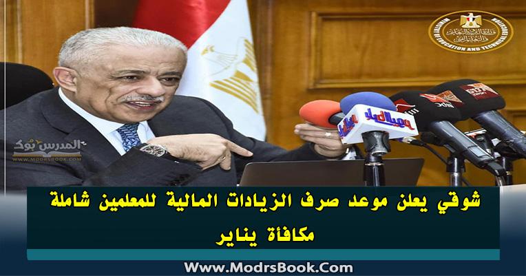 شوقي يعلن موعد صرف الزيادات المالية للمعلمين شاملة مكافأة يناير