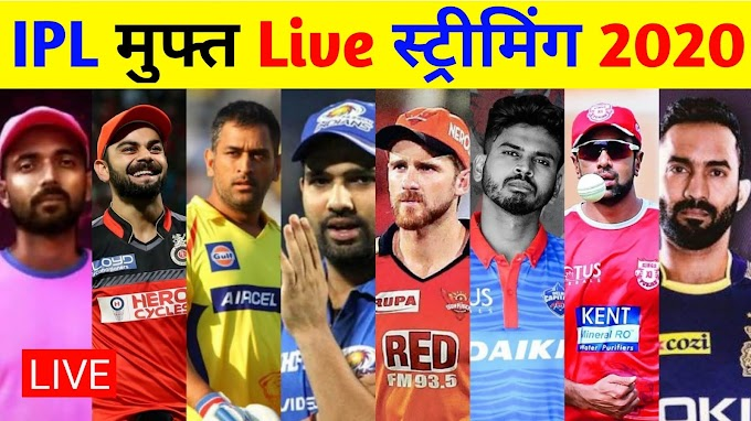 How To Watch IPL 2020 Matches For Free - Tips2all.com