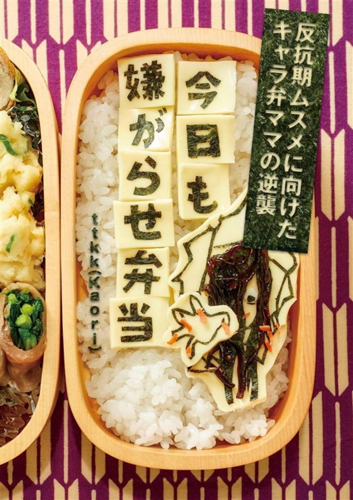 Kyo mo Iyagarase Bento - Ttkk