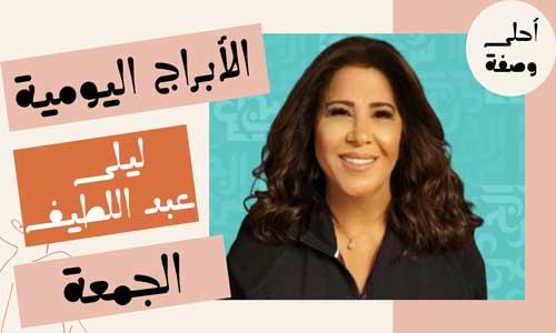 برجك اليوم مع ليلى عبداللطيف اليوم الجمعة 17/9/2021   أبراج اليوم 17 سبتمبر 2021 من ليلى عبداللطيف