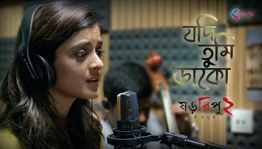 Jodi Tumi Daako Lyrics from Shororipu 2 Bengali Movie