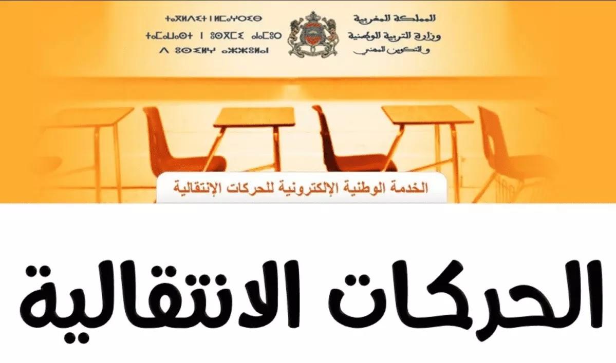 حصري : مذكرة الحركة الانتقالية التعليمية لسنة 2021