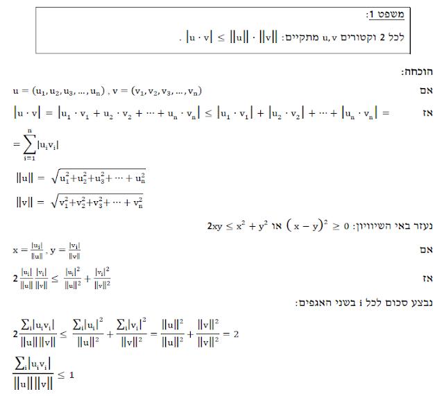 הוכחת משפט Cauchy Schwartz - קושי שוורץ