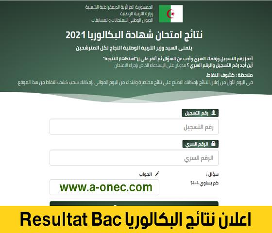 bac.onec.dz الموقع الرسمي للاطلاع على نتائج البكالوريا واستخراج كشوف النقاط - نتائج الباك - كشوف النقاط - نتائج وعلامات