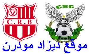 مباراة شباب بلوزداد شباب قسنطينة اليوم MATCH CRB VS CSC