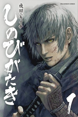Shinobi Gataki (Tobita Nikiichi) Manga