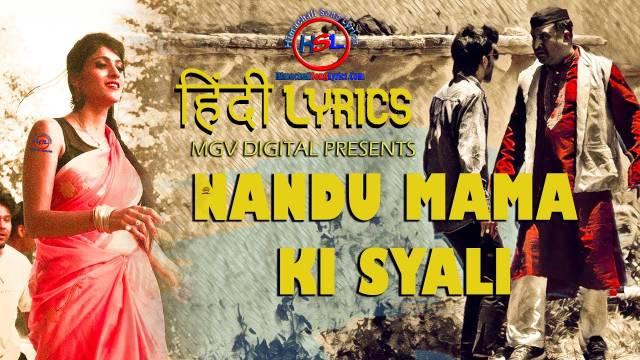 Nandu Mama Ki Syali Song Lyrics : नन्दु मामा कि स्याळी