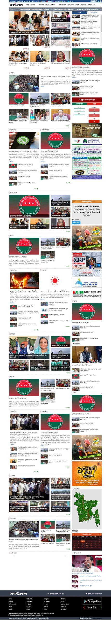 Prothom Shokal Bangla Newspaper Theme