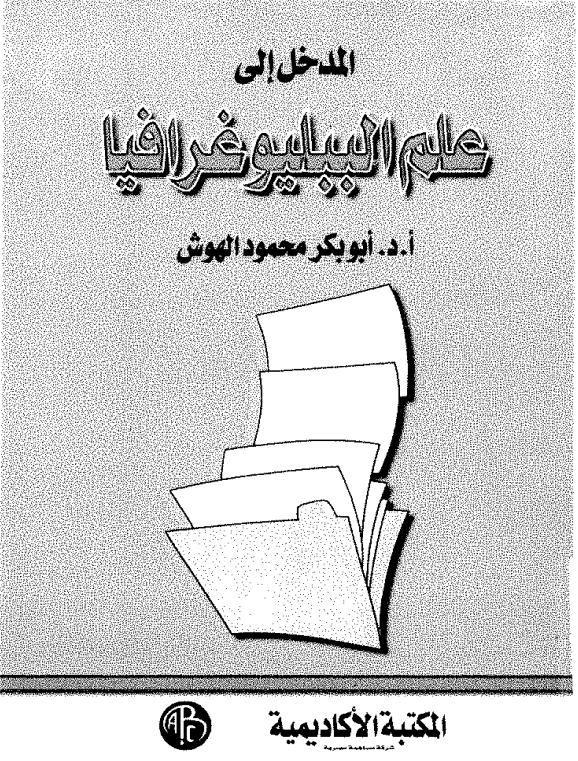كتاب مدخل الى علم الاثار pdf