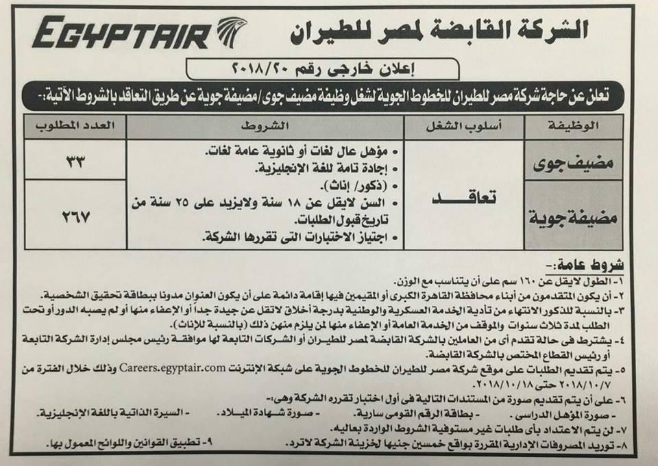 الاعلان الرسمى لوظائف مصر للطيران للمؤهلات العليا من الجنسين منشور اليوم بجريدة الاهرام - تقدم الان