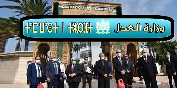 وزارة العدل اللغة الامازيغية تيفيناغ
