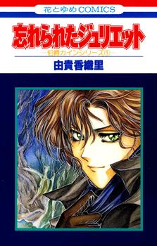 The Boys Who Stopped Time Manga