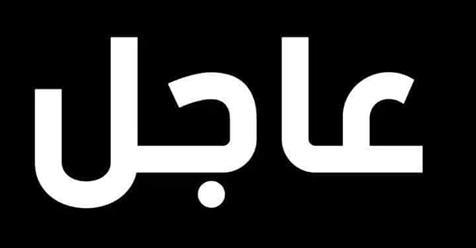 عاجل وفاة رجلين  بمنطقة المنزه: