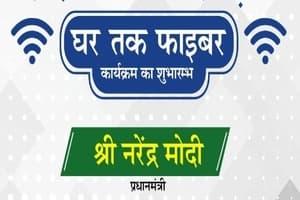 [BharatNet] प्रधानमंत्री भारत-नेट घर तक फाइबर योजना 2020-21