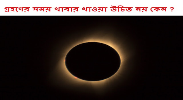 why-should-not-cook-ate-on-the-time-of-solar-eclipse