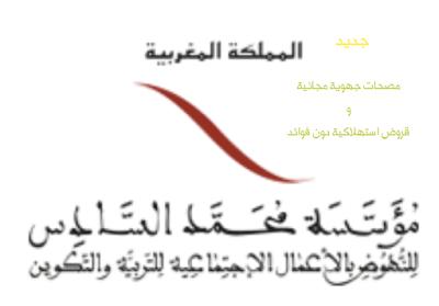 جديد مشاريع مؤسسة محمد السادس : مصحات جهوية مجانية و قروض استهلاكية دون فوائد لفائدة رجال و نساء التعليم