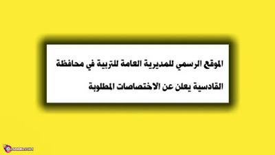 تعيينات مديرية التربية في محافظة الديوانية