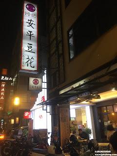 同記安平豆花民族店