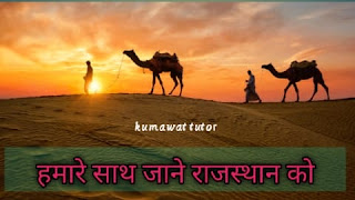 Rajasthan Gk 52+ राजस्थान सामान्य ज्ञान के महत्वपूर्ण प्रश्न