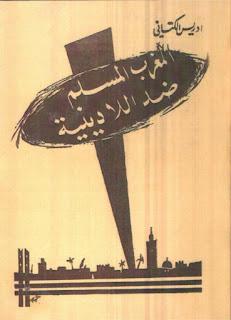 كتاب المغرب المسلم ضد اللادينية pdf إدريس الكتاني