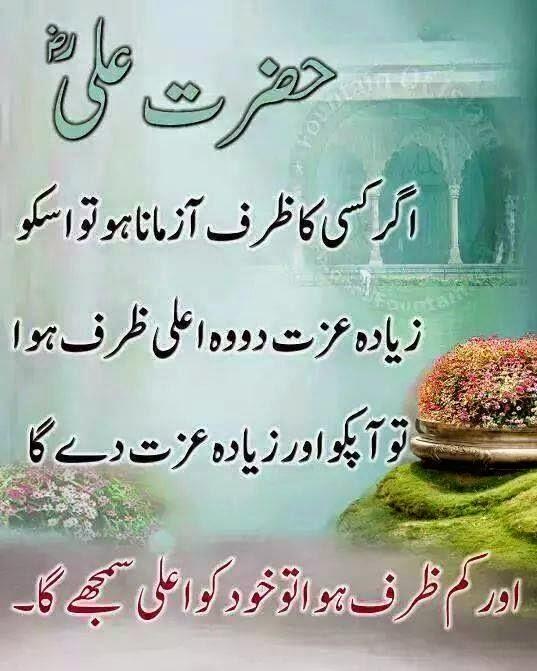 Heart Touching Quotes In Urdu Wallpapers Aqwal E Zareen Hazrat Ali Ra K Aqwal