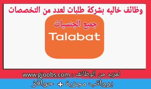 وظائف شركة طلبات Talabat بالإمارات لعدة تخصصات لجميع الجنسيات