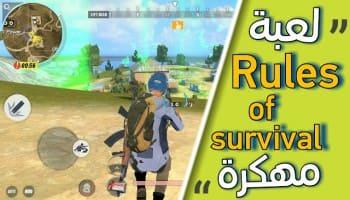تحميل لعبة rules of survival مهكرة للاندرويد