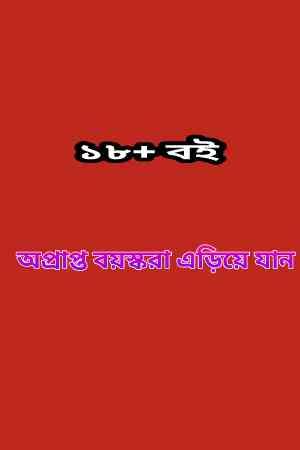বাংলা সাহিত্যে ১৮+ বইয়ের ইবুক