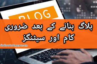 بلاگ ویب سائٹ بنانے کے بعد کیا کیا کرے. پوری سیٹنگ جانئے Blog bnane ke baad kiya kiya settings karne chahey