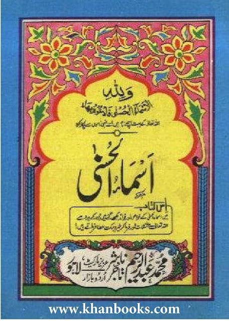Asma-Ul-Husna-urdu-islamic-book-by-Muhammad-abdur-Rahim