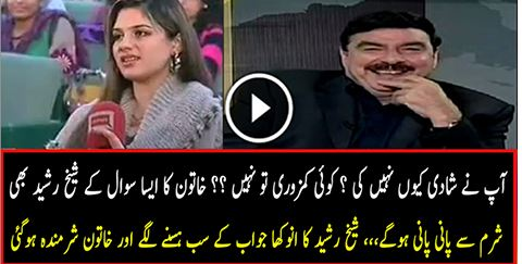 shaikh rasheed, Entertainment, Shaikh Rasheed reply to Girl after question of Marriage, VIDEO,